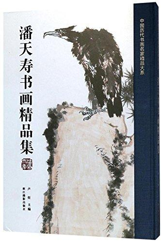 潘天寿书画精品集(精)/中国历代书画名家精品大系