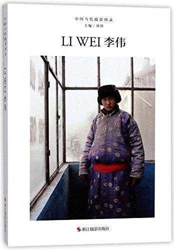 中国当代摄影图录:李伟