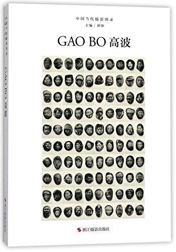 中国当代摄影图录:高波