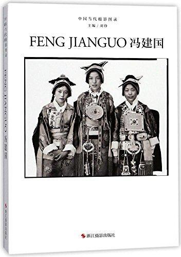 冯建国(精)/中国当代摄影图录