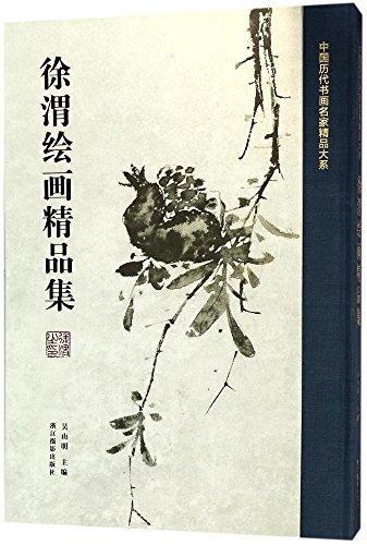 徐渭绘画精品集(精)/中国历代书画名家精品大系