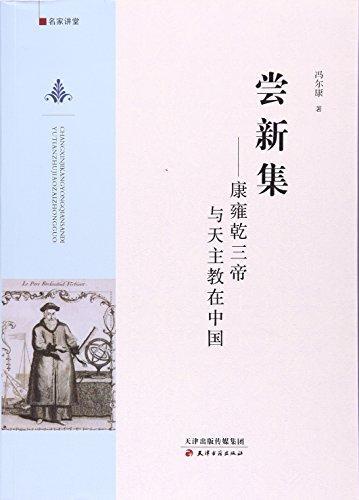 尝新集--康雍乾三帝与天主教在中国/名家讲堂