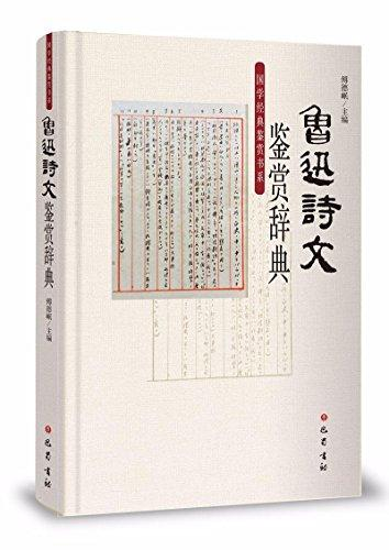 鲁迅诗文鉴赏辞典(精)/国学经典鉴赏书系