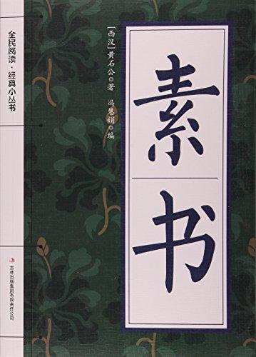 素书/全民阅读经典小丛书