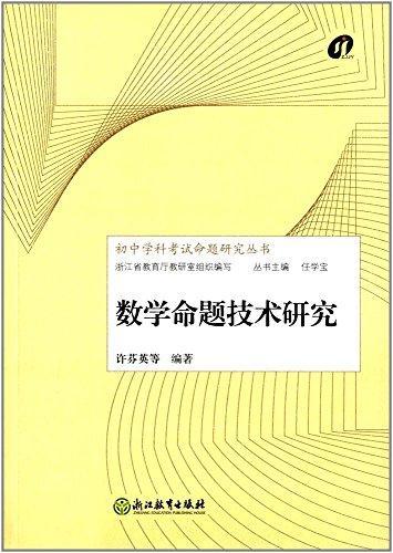 数学命题技术研究