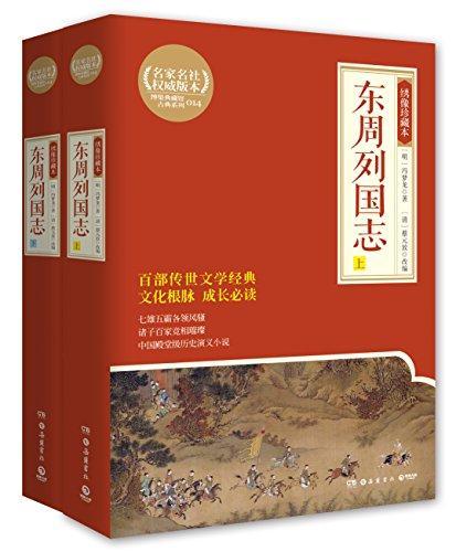 东周列国志(绣像珍藏本)(套装共2册)