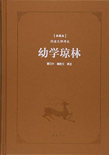 幼学琼林(典藏版阅读无障碍本)(精)