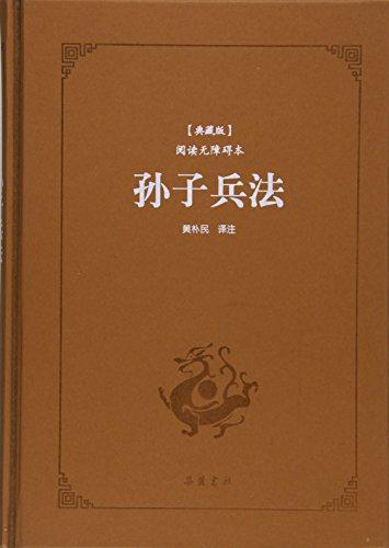 孙子兵法(典藏版阅读无障碍本)(精)