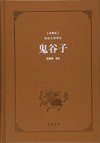 鬼谷子(典藏版阅读无障碍本)(精)