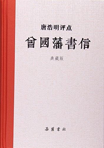 唐浩明评点曾国藩书信(典藏版)(精)
