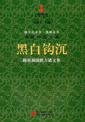 黑白钩沉:陈祖源围棋古谱文集