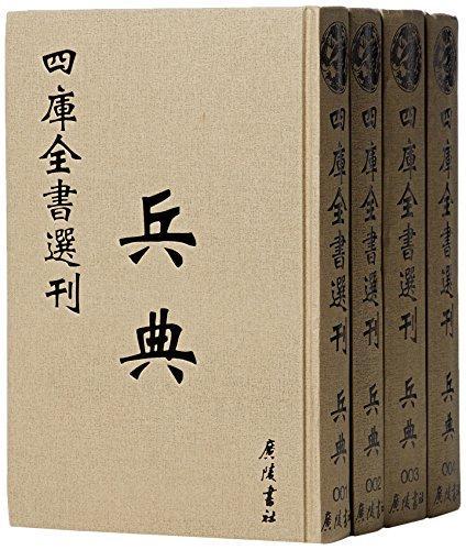 兵典(共4册)(精)/四库全书选刊