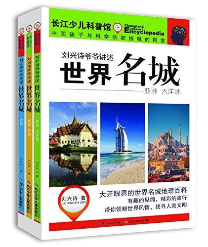 刘兴诗爷爷讲述:世界名城(套装共3册)