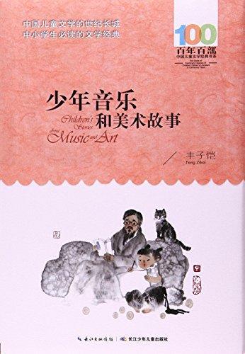 少年音乐和美术故事/百年百部中国儿童文学经典书系