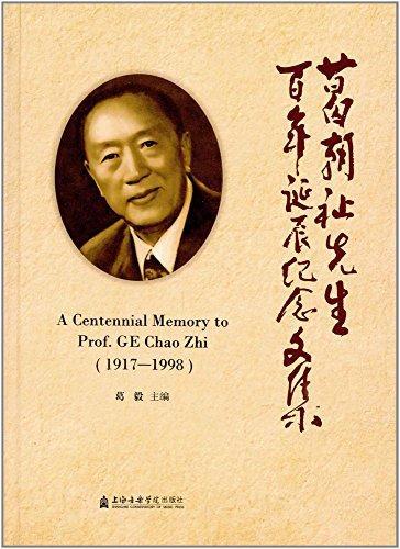 葛朝祉先生百年诞辰纪念文集