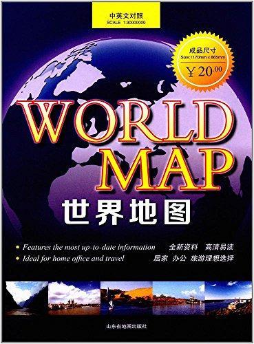 世界地图(中英文对照)