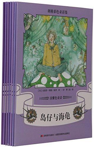 朗格彩色童话集:淡柴色童话(套装共7册)