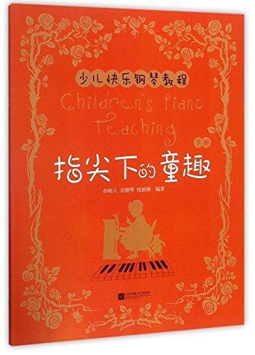 少儿快乐钢琴教程:指尖下的童趣(下册)