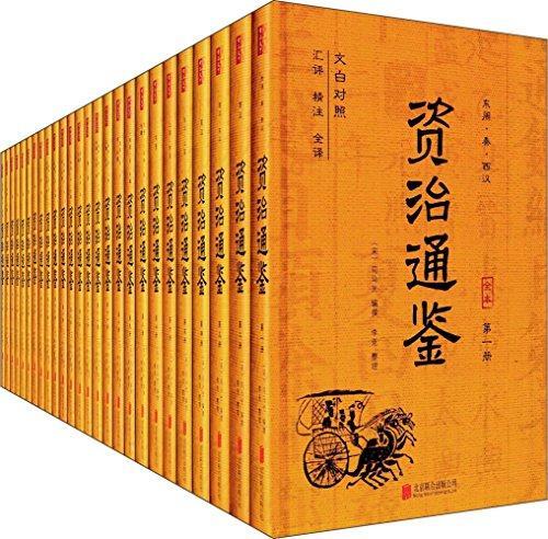 资治通鉴(文白对照全本)(套装共20册)