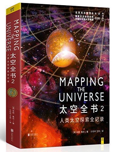 太空全书2:人类太空探索全记录