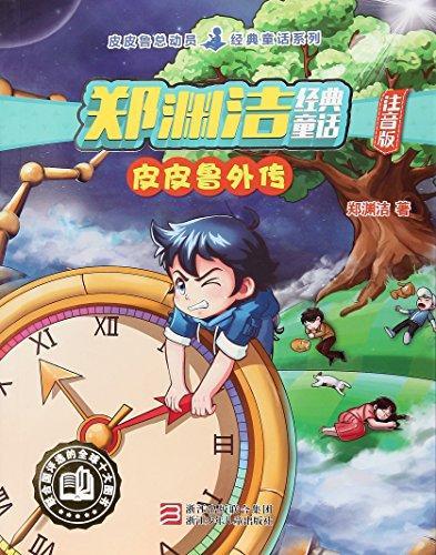 皮皮鲁总动员经典童话系列·郑渊洁经典童话:皮皮鲁外传(注音版)