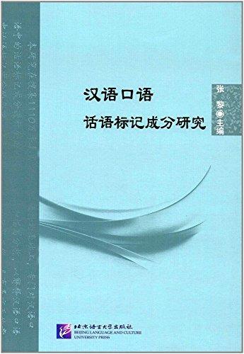汉语口语话语标记成分研究