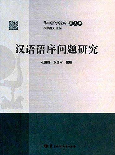 汉语语序问题研究
