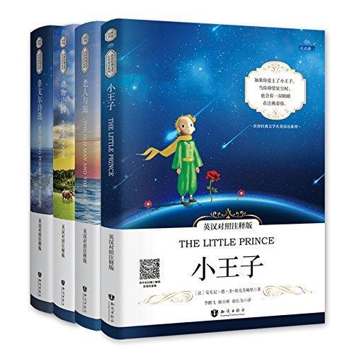 世界经典文学名著系列:小王子+动物庄园+老人与海等(中英对照注释版)(套装共4册)