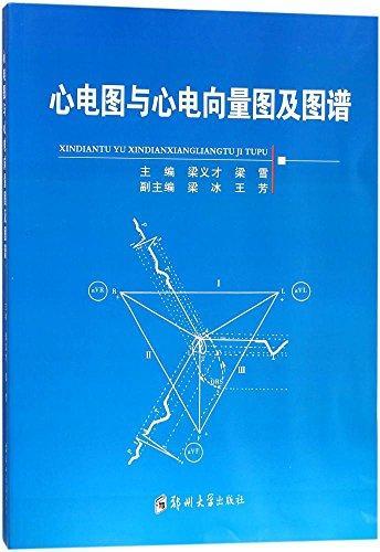 心电图与心电向量图及图谱