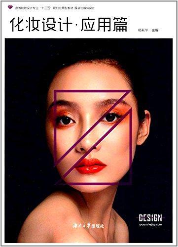 化妆设计·应用篇