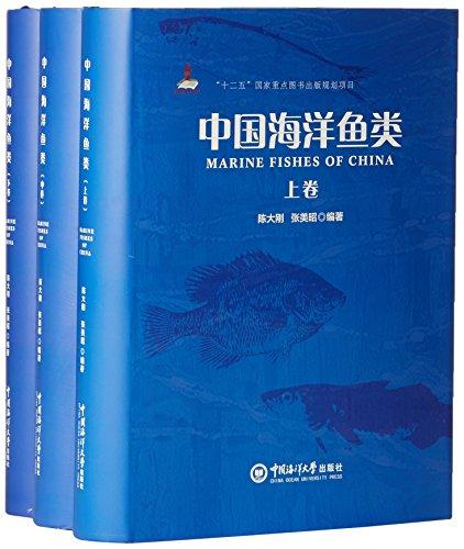中国海洋鱼类(上中下)(精)