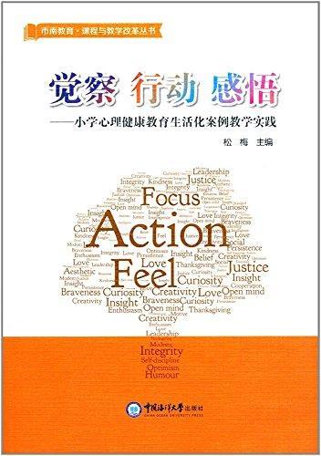 觉察 行动 感悟:小学心理健康教育生活化案例教学实践