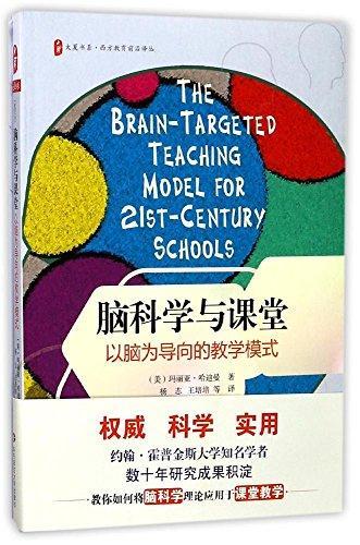 脑科学与课堂:以脑为导向的教学模式