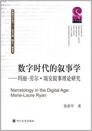 数字时代的叙事学:玛丽-劳尔·瑞安叙事理论研究
