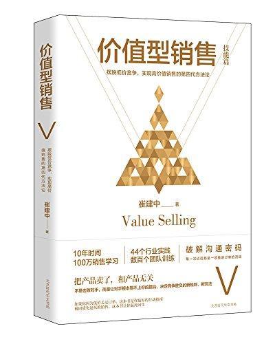价值型销售