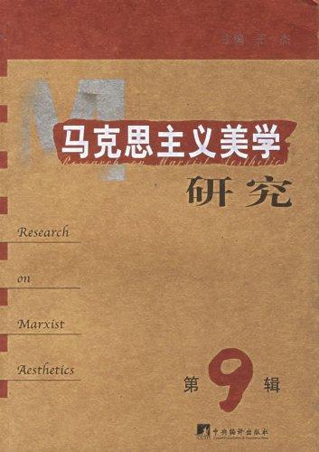 马克思主义美学研究(第9辑)