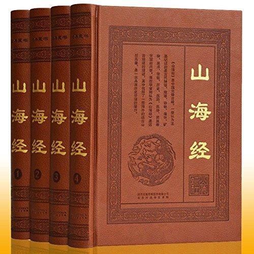 山海经(皮面精装16开全套4册)原文注释译文/疑难字注音 时代出版社