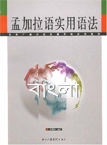 孟加拉语实用语法