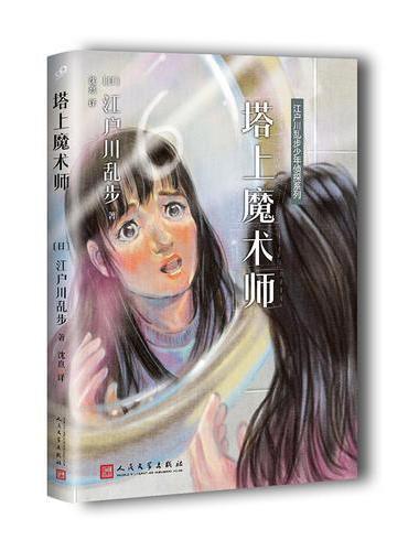 江户川乱步少年侦探系列:塔上魔术师