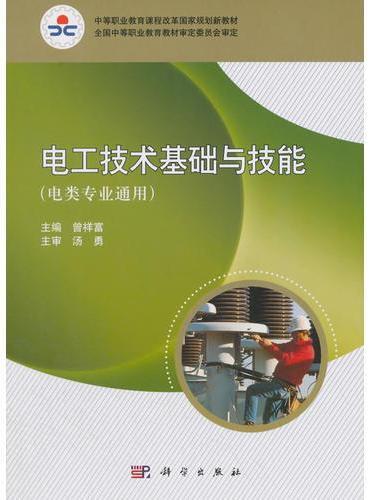 电工技术基础与技能(电类专业通用)