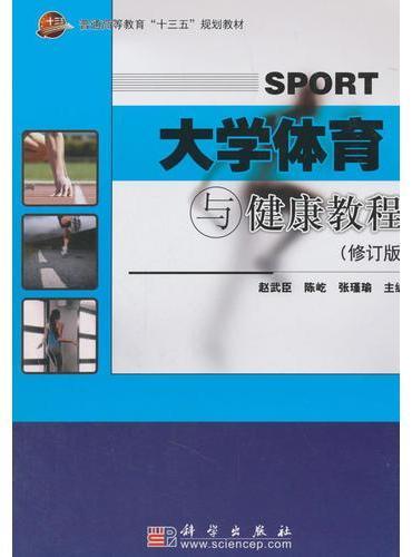 大学体育与健康教程(修订版)