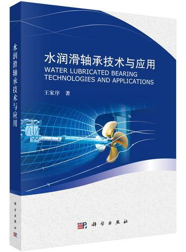 水润滑轴承技术与应用