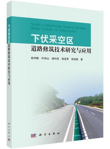 下伏采空区道路修筑技术研究与应用