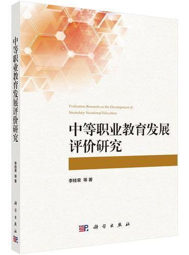 中等职业教育发展评价研究