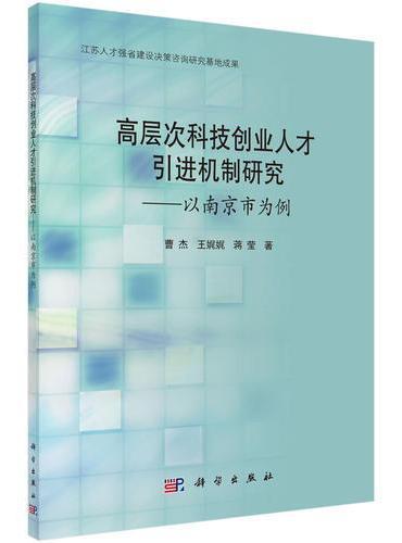 高层次科技创业人才引进机制研究——以南京市为例