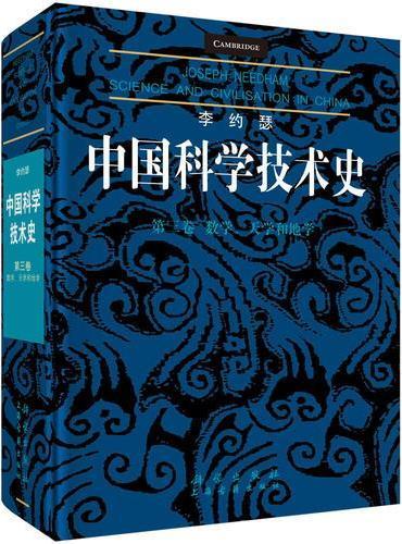李约瑟中国科学技术史第三卷:数学、天学和地学
