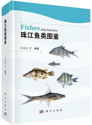 珠江鱼类图鉴