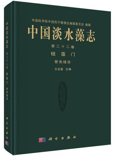 中国淡水藻志 第22卷 硅藻门 管壳缝目