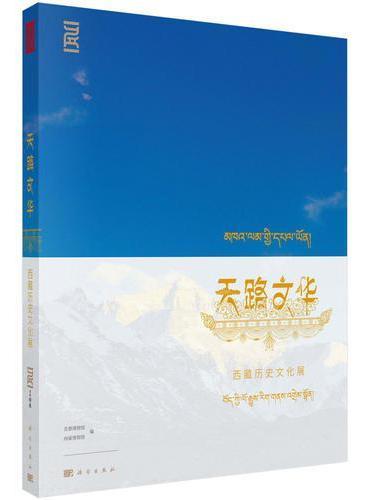 天路文华——西藏历史文化展
