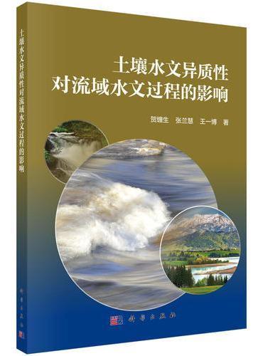 土壤水文异质性对流域水文过程的影响